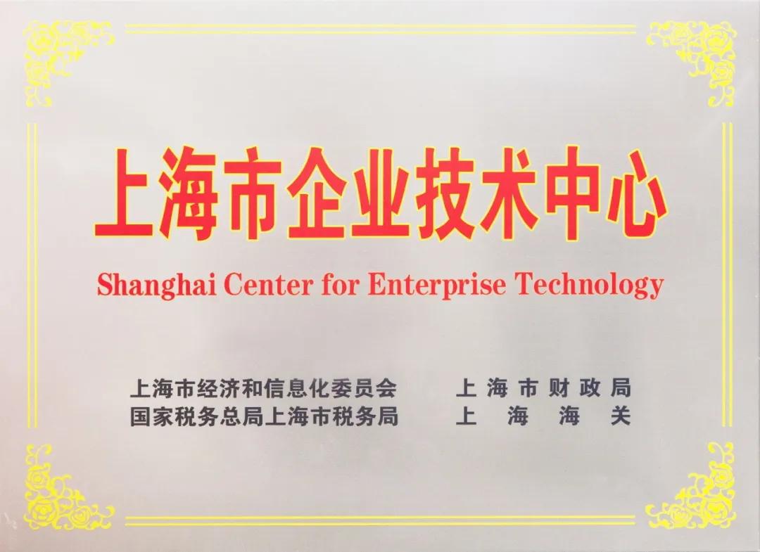 市企业技术中心.jpg